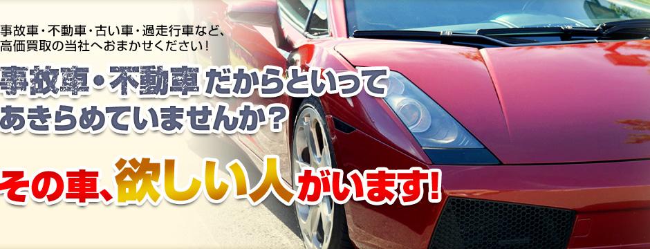 事故車・不動車だからといってあきらめていませんか?その車、ほしい人がいます!